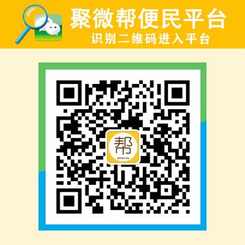 微帮微信便民平台-微帮微信便民平台